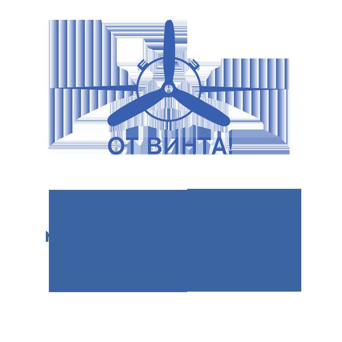 Международный фестиваль «От Винта!»