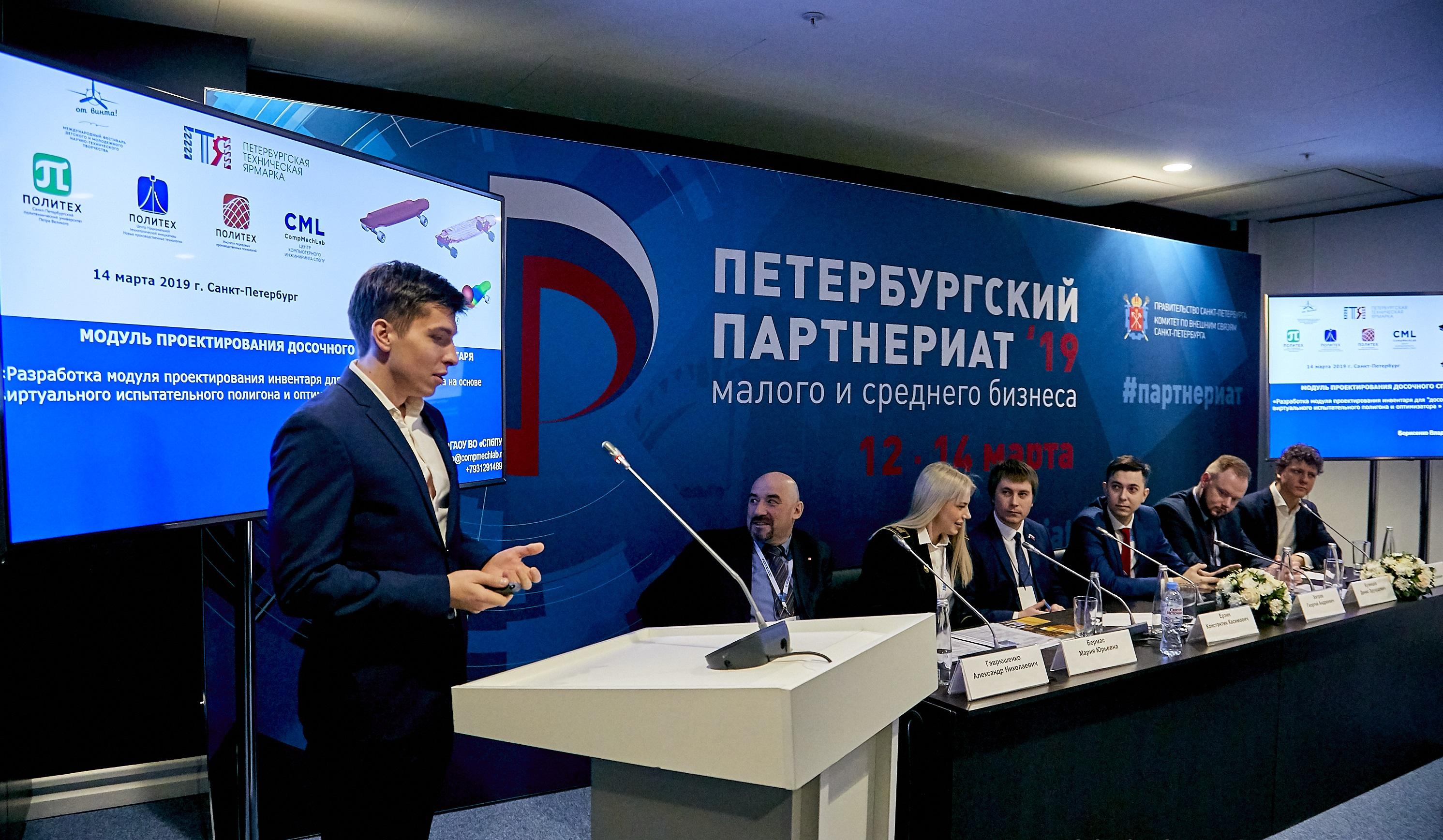 Организаторы фестиваля «От Винта!» приняли участие в деловой программе Петербургского Партнериата 2019