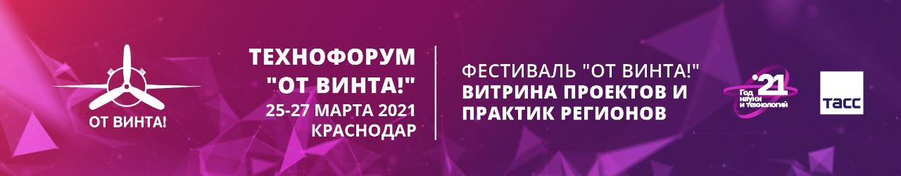 25-27 марта 2021. Краснодар